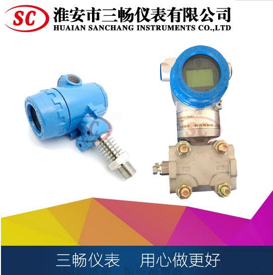 SSTCC系列智能压力变送器