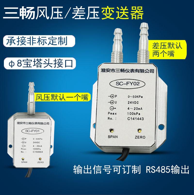 DFY-型/ADS-CB-1000 型系列一体化风压变送器?>