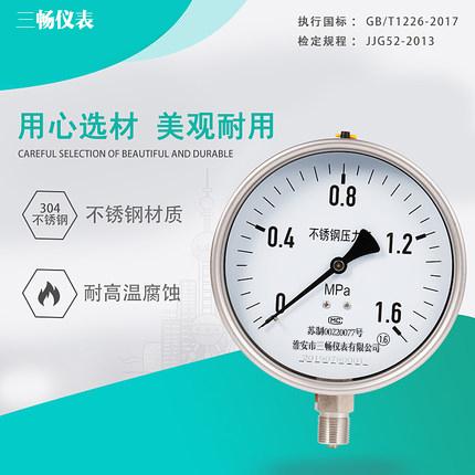 Y-N40B-F/Z轴向不锈钢耐震压力表