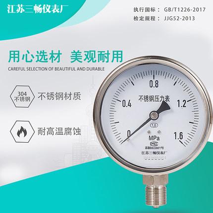 Y-60B_Y-100B_Y-150B不锈钢压力表