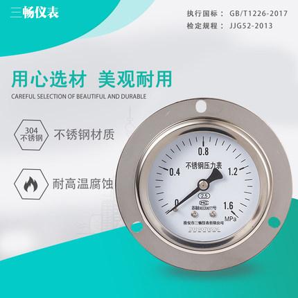 Y-152BF不锈钢压力表