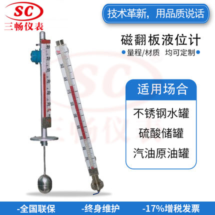 UQC-C11a磁翻板液位计高温低压型