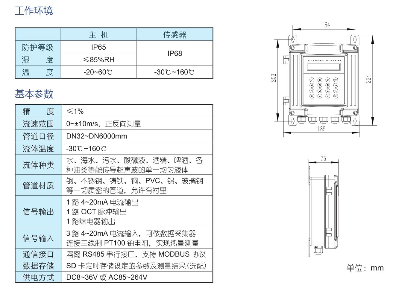 TUF-2000S 壁挂管段式超声波流量计的工作环境与基本参数