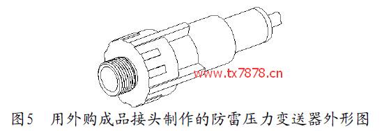 防雷变送器的结构如图4所示: 第二,装入检验合格的芯体,辅助压环,熔