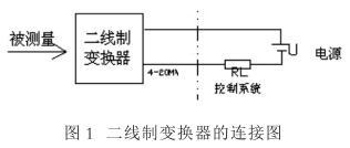 二线制变换器的连接图
