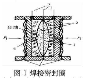 焊接密封圈