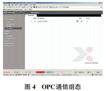 OPC通信组态