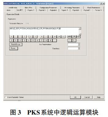 PKS系统中逻辑运算模块