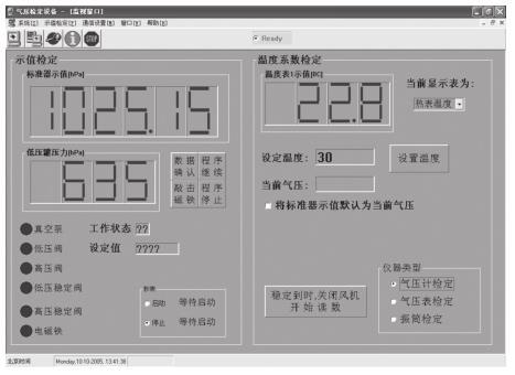 检定系统软件界面图