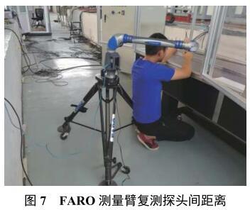 FARO 测量臂复测探头间距离