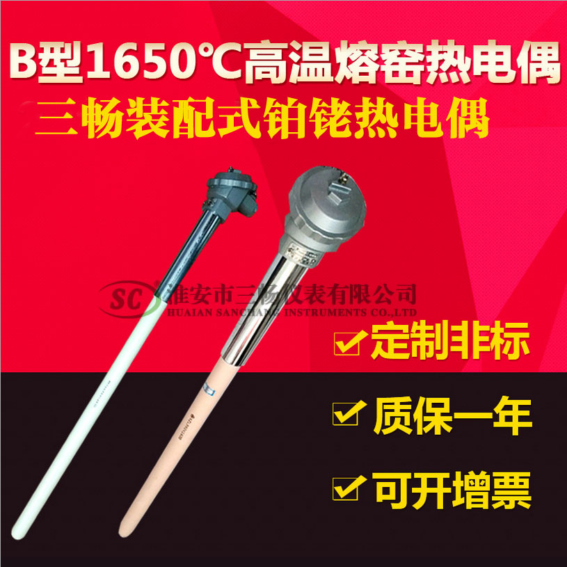 B型热电偶,耐高温1800°C?>