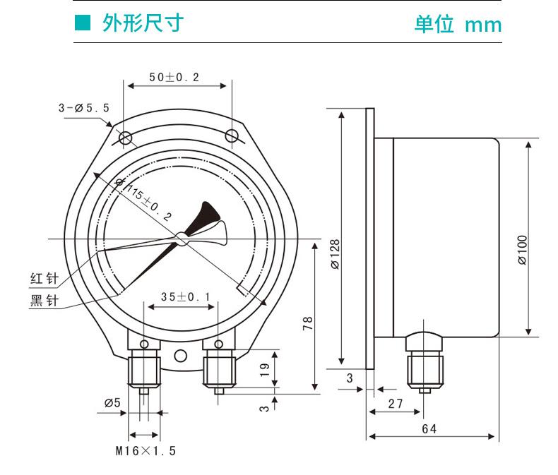 双针压力表尺寸图