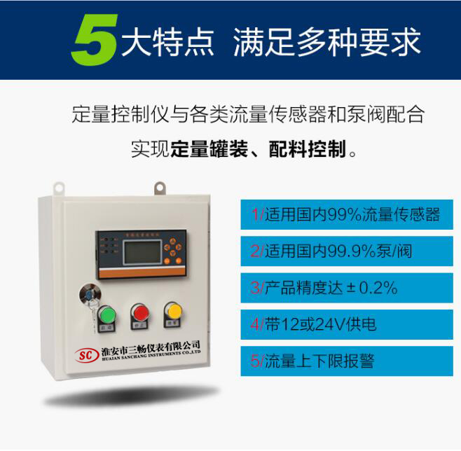 自动流量定量控制仪